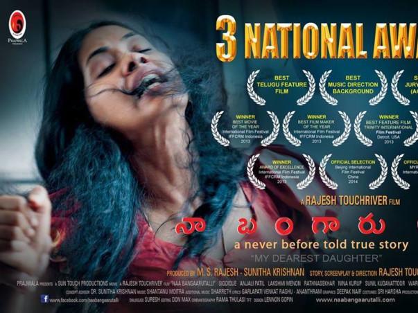 I am fundraising to crowdfund distribution of award winning movie Naa Bangaaru Talli