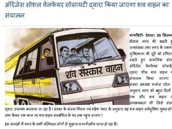 Cremation Vehicle Shav Vaahan अंतिम संस्कार वाहन