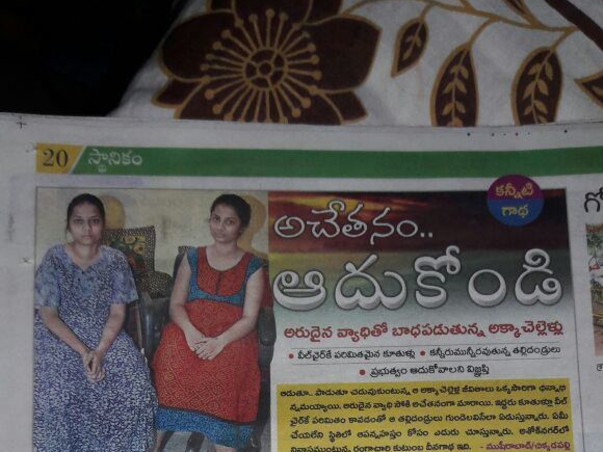 Help Sahiti and Megha who are graduates and physically disabled