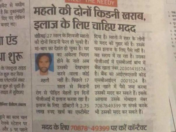Help Shivji Mahto Undergo Renal Transplantation