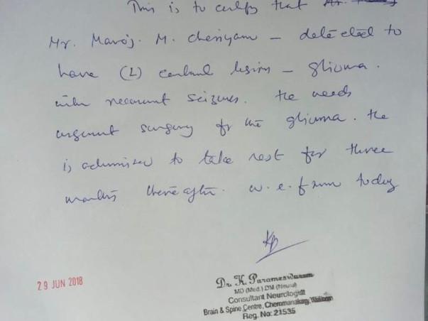Help Guru Manoj Fight Brain Tumor