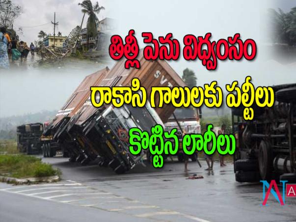 Save Srikakulam From Cyclone