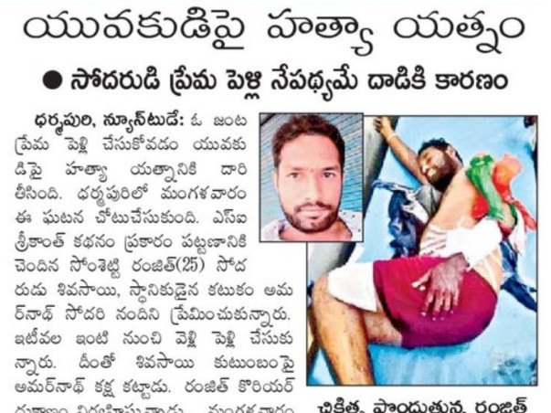 Please Help Ranjith Recover From Severe Injuries