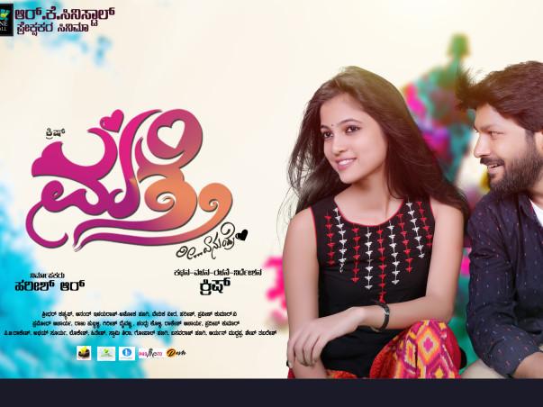 "Support Kannada Movie ""Matthe"""