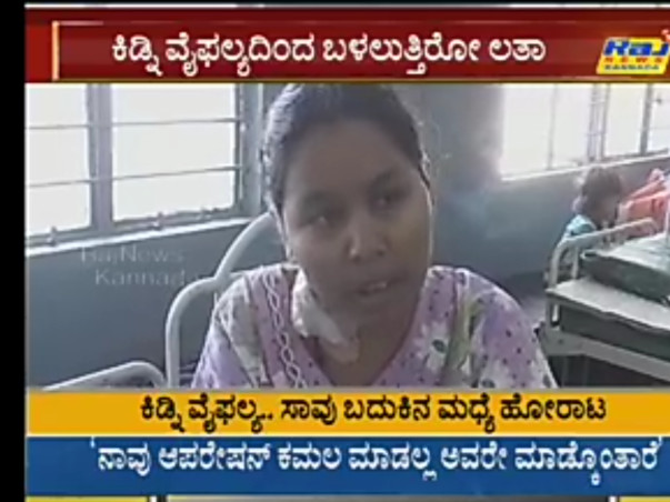 Help Latha Undergo Dialysis