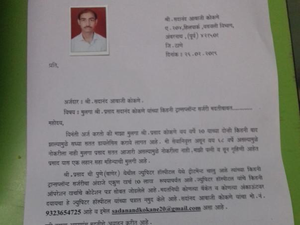 Help Prasad Kokane for Kidney Transplant