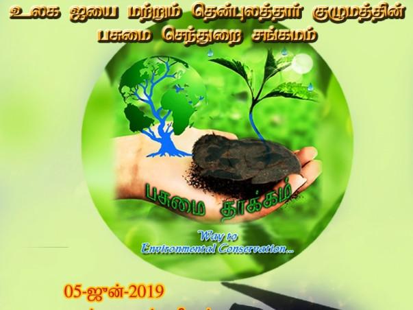 Thenpulathar and World iyai hosted world Environmental Day 2019