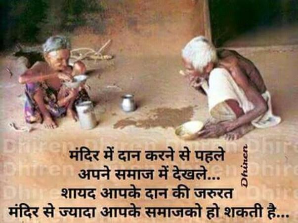 आपके दान की जरूरत मंदिरों से ज़्यादा कहीं और है।