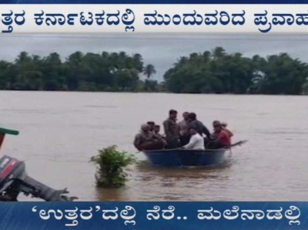 Voluntary Flood Relief Fundraising - Urgent