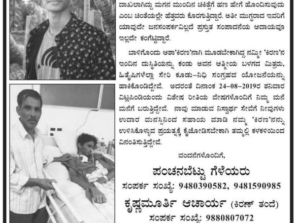21 Years Old Kiran Acharya Needs Your Help Fight Full body Paralysis due Brain stroke