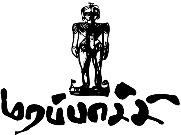 Support a Two Day Festival of Tamil Feminist Theatre