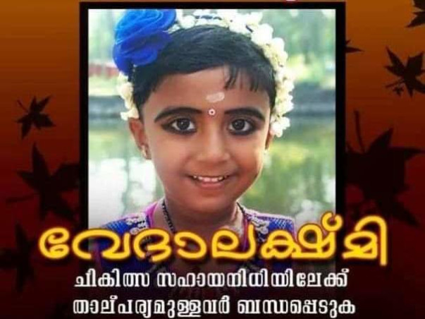 4 Years Old Vedalakshmi Needs Your Help Fight Blood Cancer