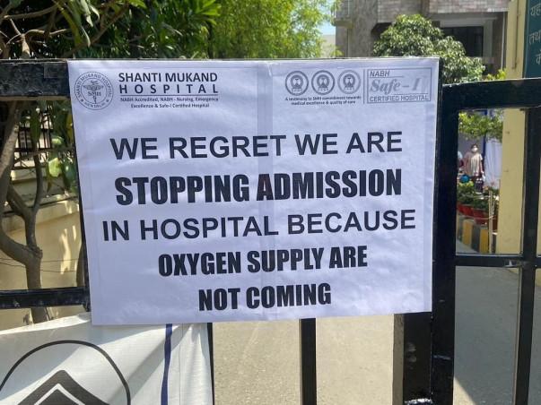 OPTIMUM OXYGEN: Support Shanti Mukand Hospital