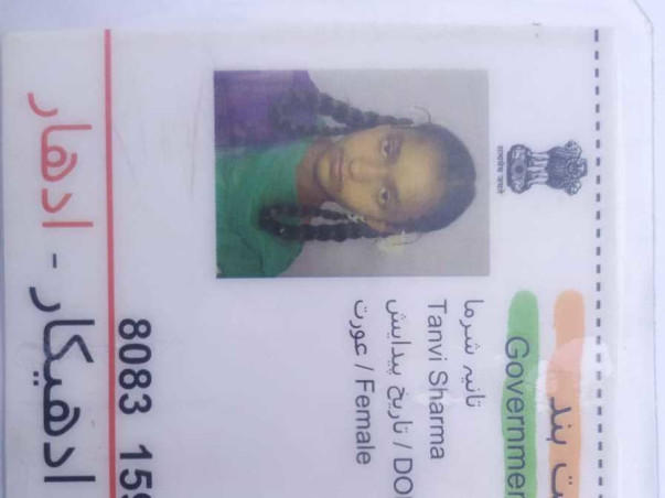 Help Tanvi In Pursuing Higher Education(She belongs to BPL Family)