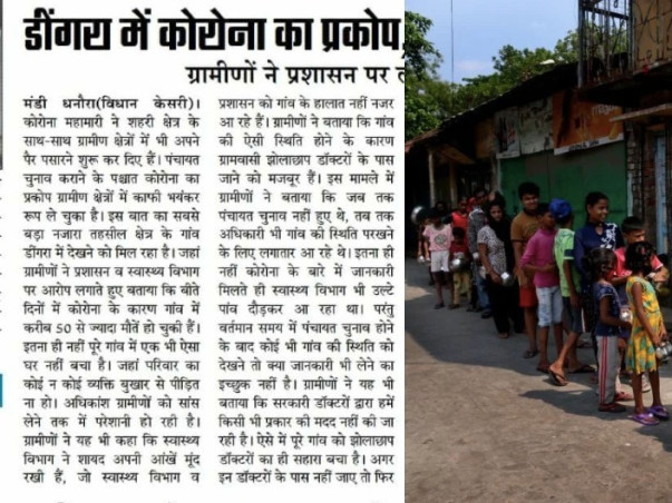 Please Save My Village, Need Your Support In Fighting Covid -19