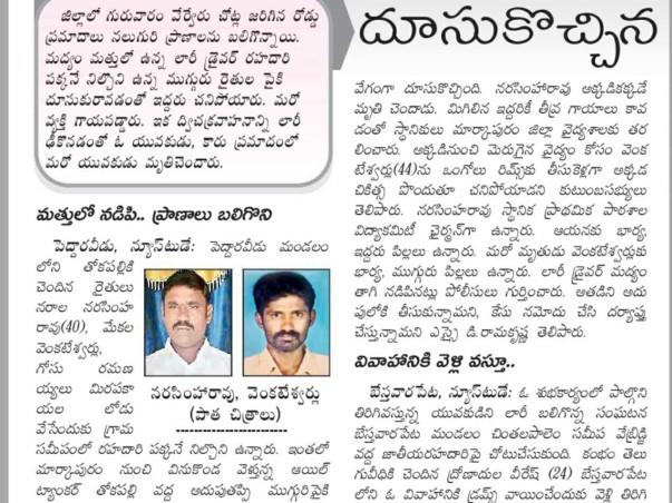 Help Krishnaveni From Poverty.