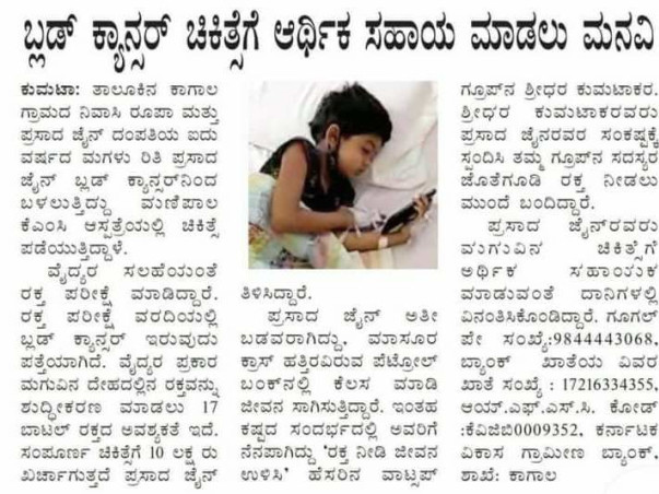 Help Child Rithi Prasad To Fight Blood Cancer!