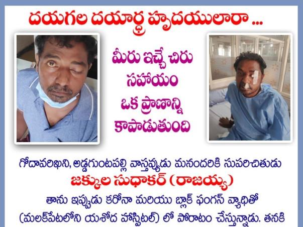 Help for Sudhakar Treatment