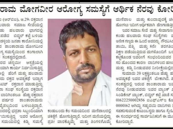 Help Shantharam Undergo Treatment For Kidney Disease